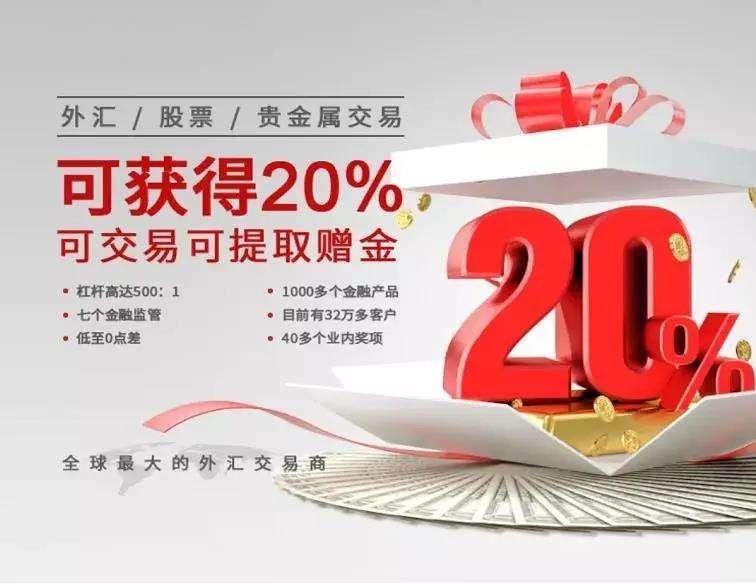 大通金融:赠金送礼 | 叮——20%赠金福利已送达!