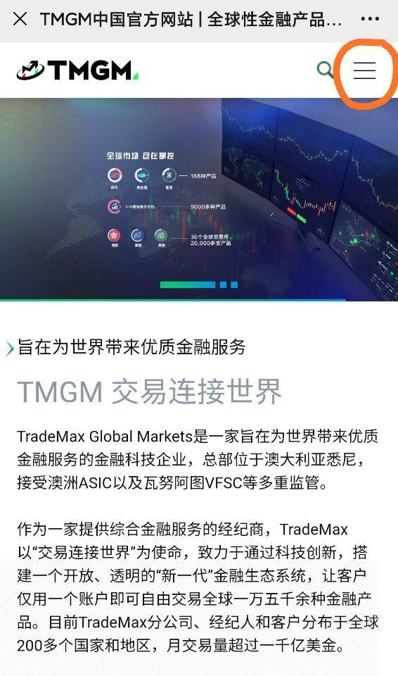 TMGM(TradeMax)出入金教程